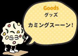 Goods - グッズ