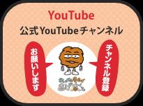 公式ユーチューブチャンネル
