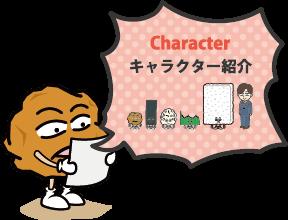 Caracter - キャラクター紹介