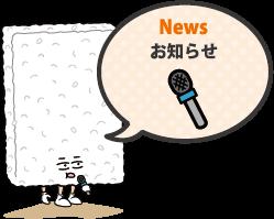 News - お知らせ