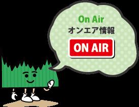 On Air - オンエア情報